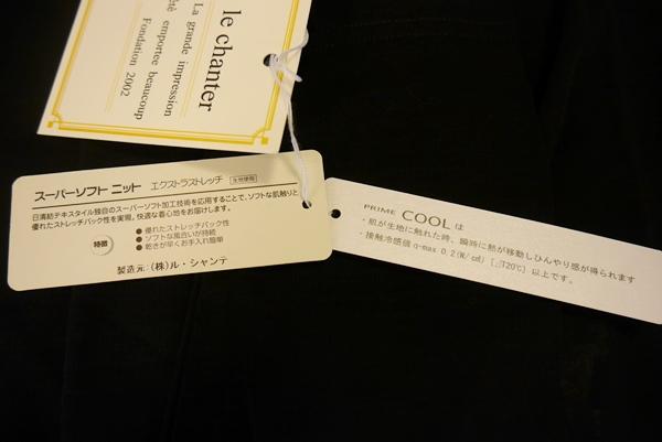 プライムクール さらさらコットンカーディガン 日本製